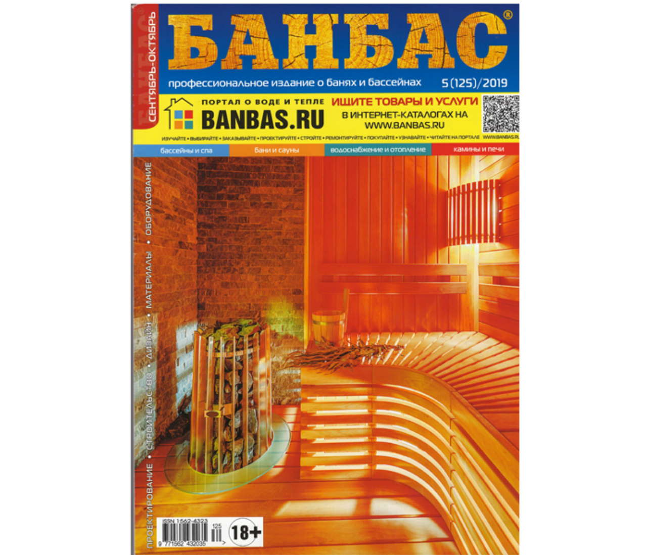 Banbas 06/2019 | Blog - Microwell