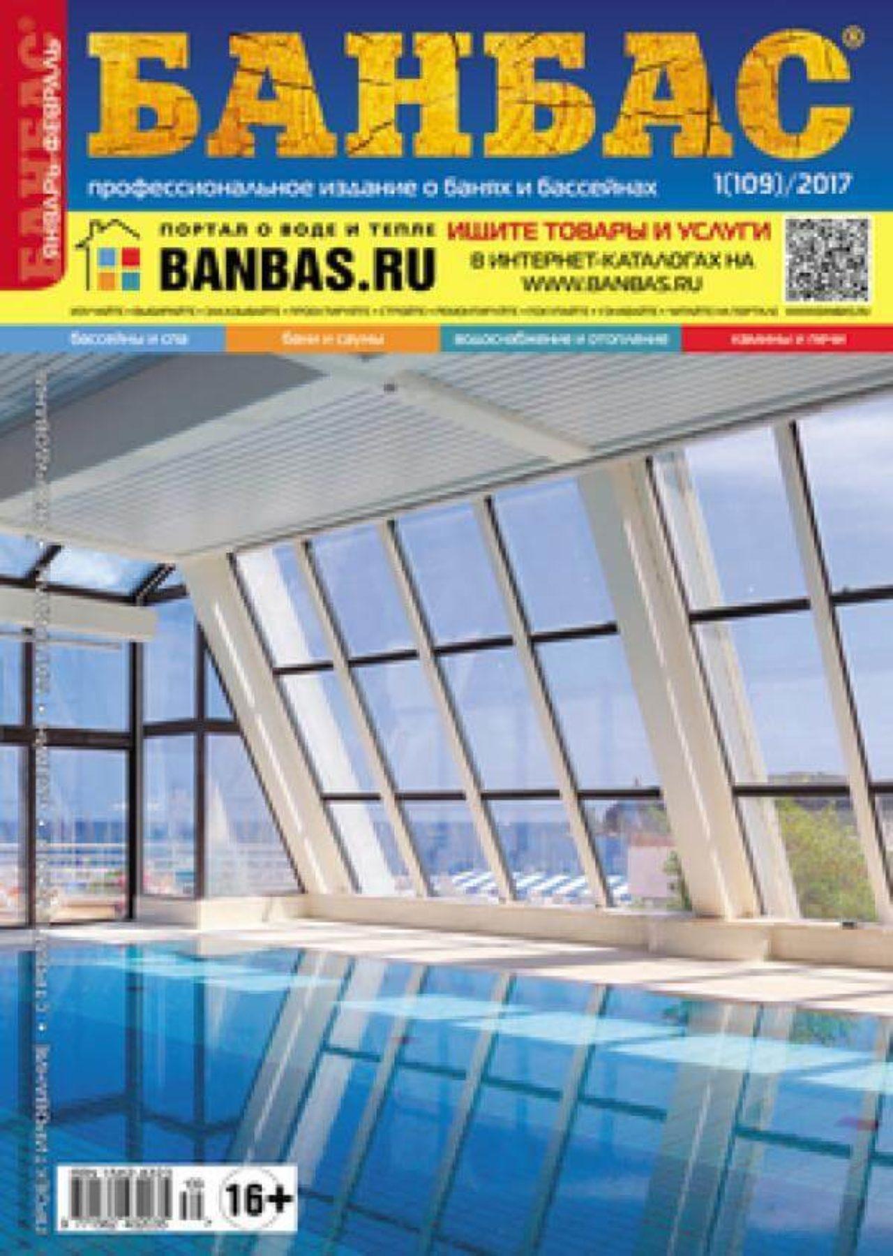 BANBAS 01/2017 | Blog - Microwell