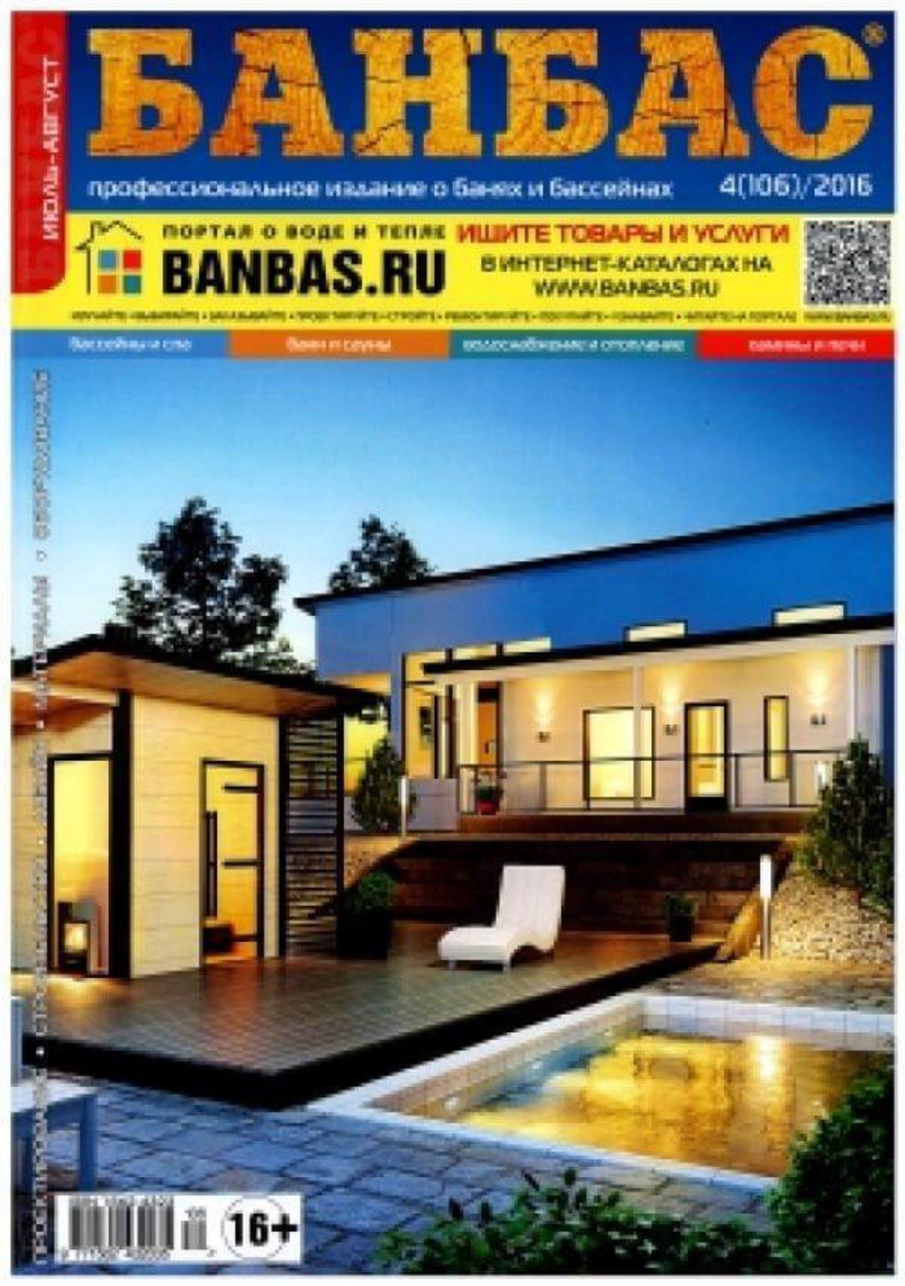 BANBAS 04/2016 | Blog - Microwell