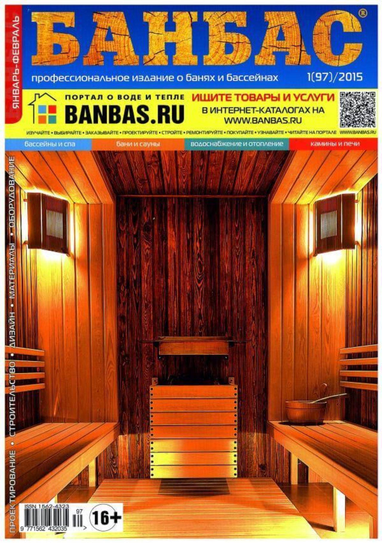 BANBAS 01/2015 | Blog - Microwell