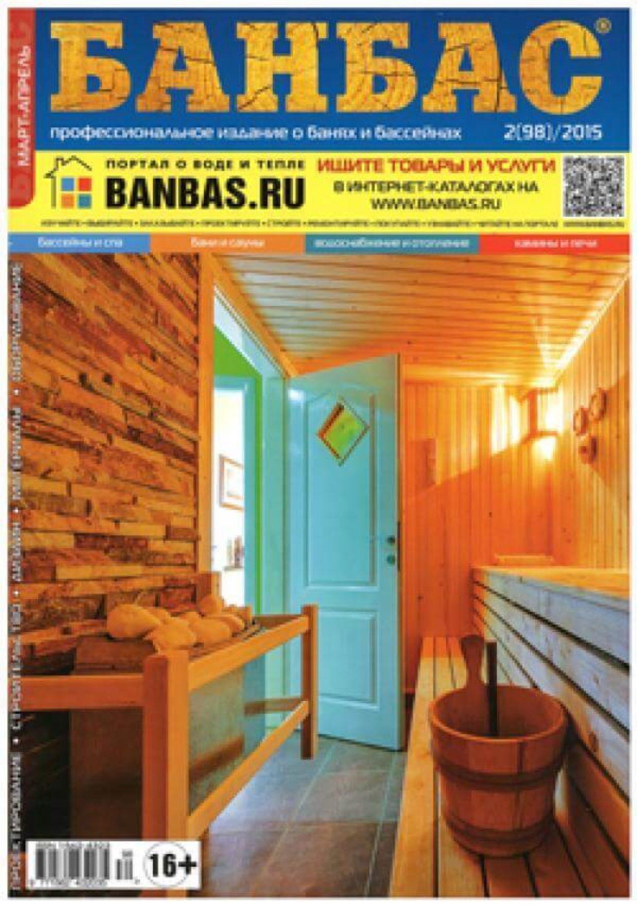 BANBAS 02/2015 | Blog - Microwell
