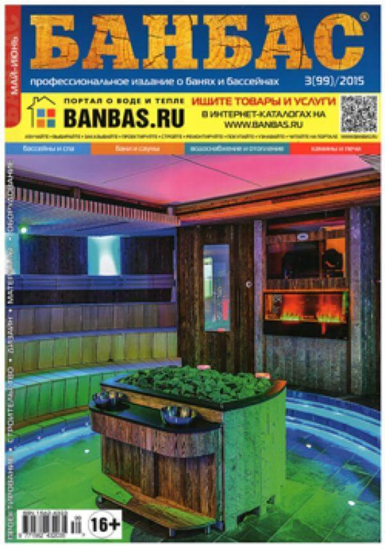 BANBAS 03/2015 | Blog - Microwell