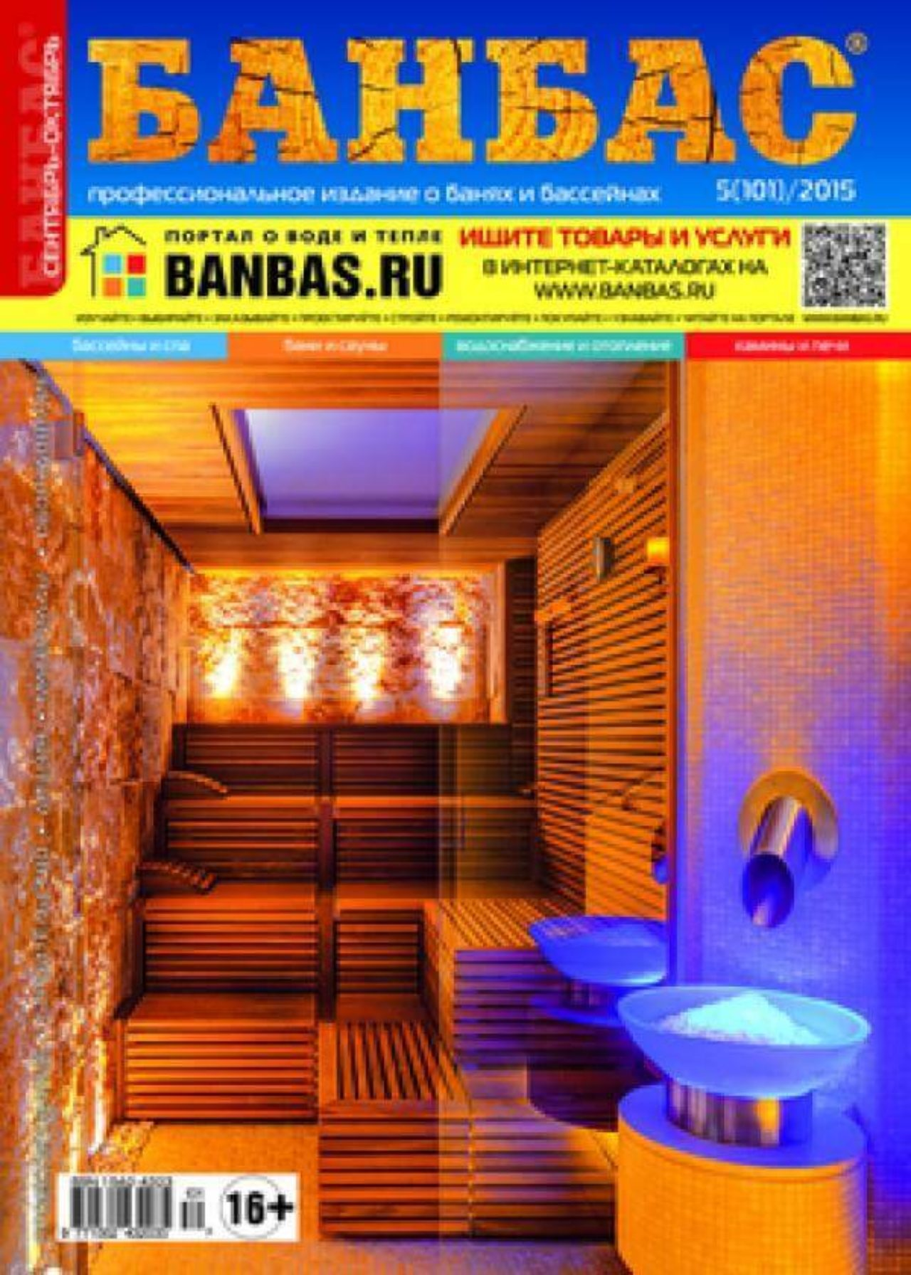 BANBAS 05/2015 | Blog - Microwell