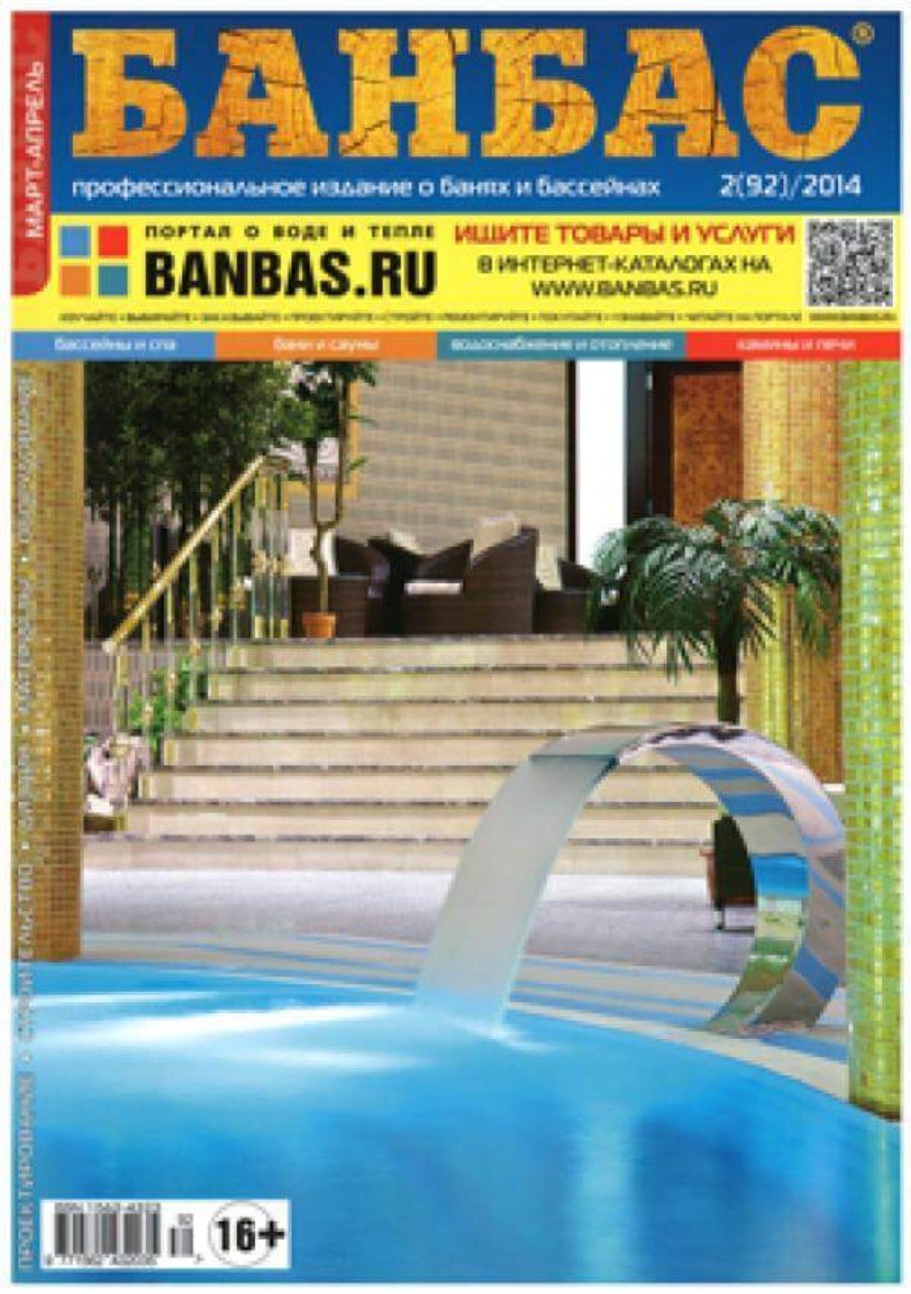 BANBAS 02/2014 | Blog - Microwell