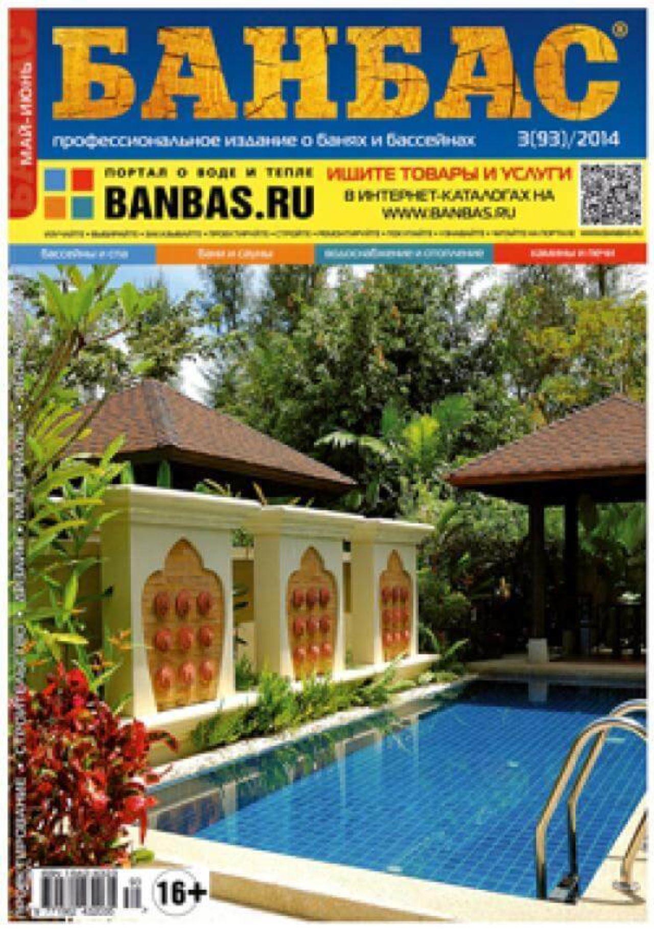 BANBAS 03/2014 | Blog - Microwell