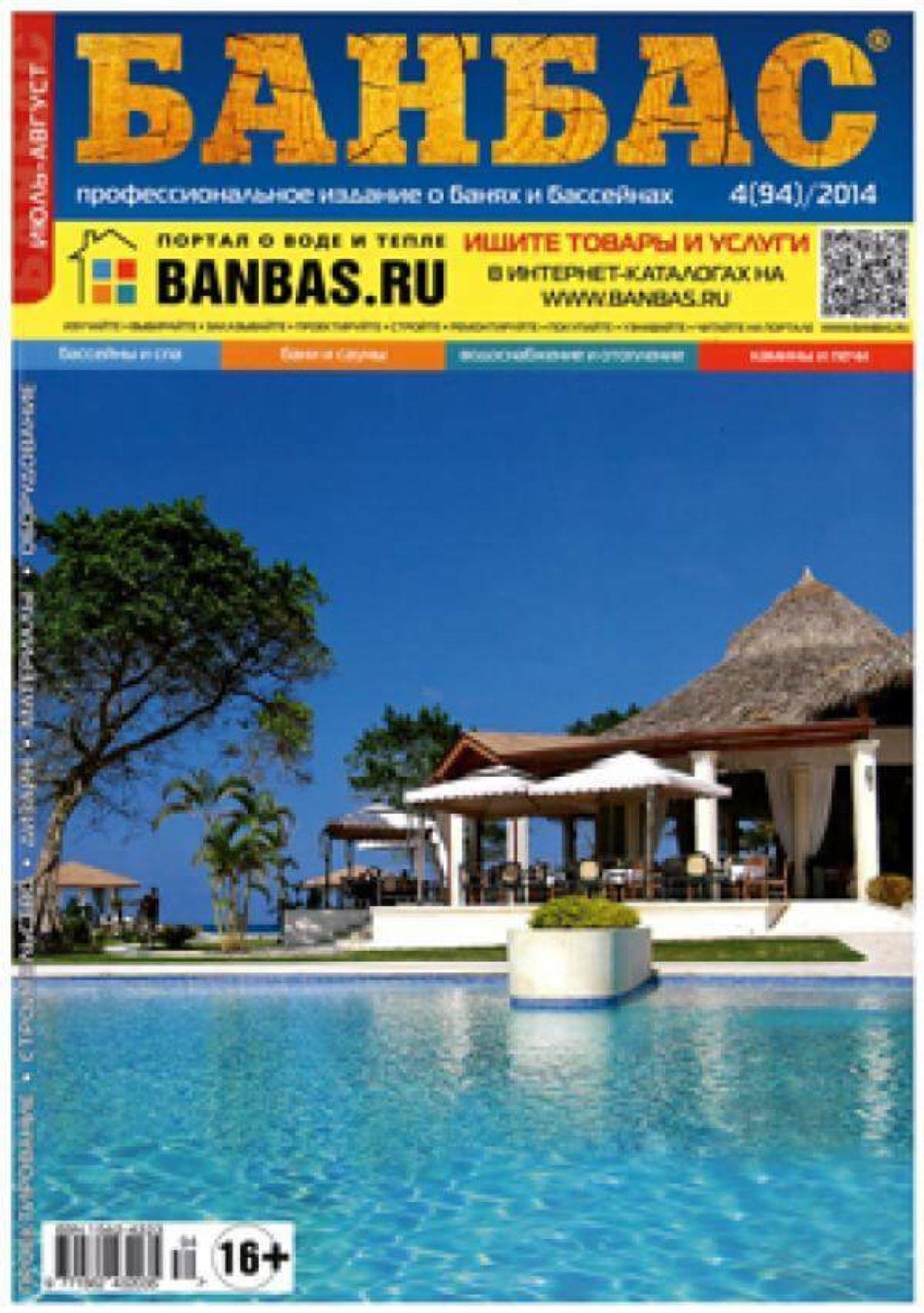 BANBAS 04/2014 | Blog - Microwell