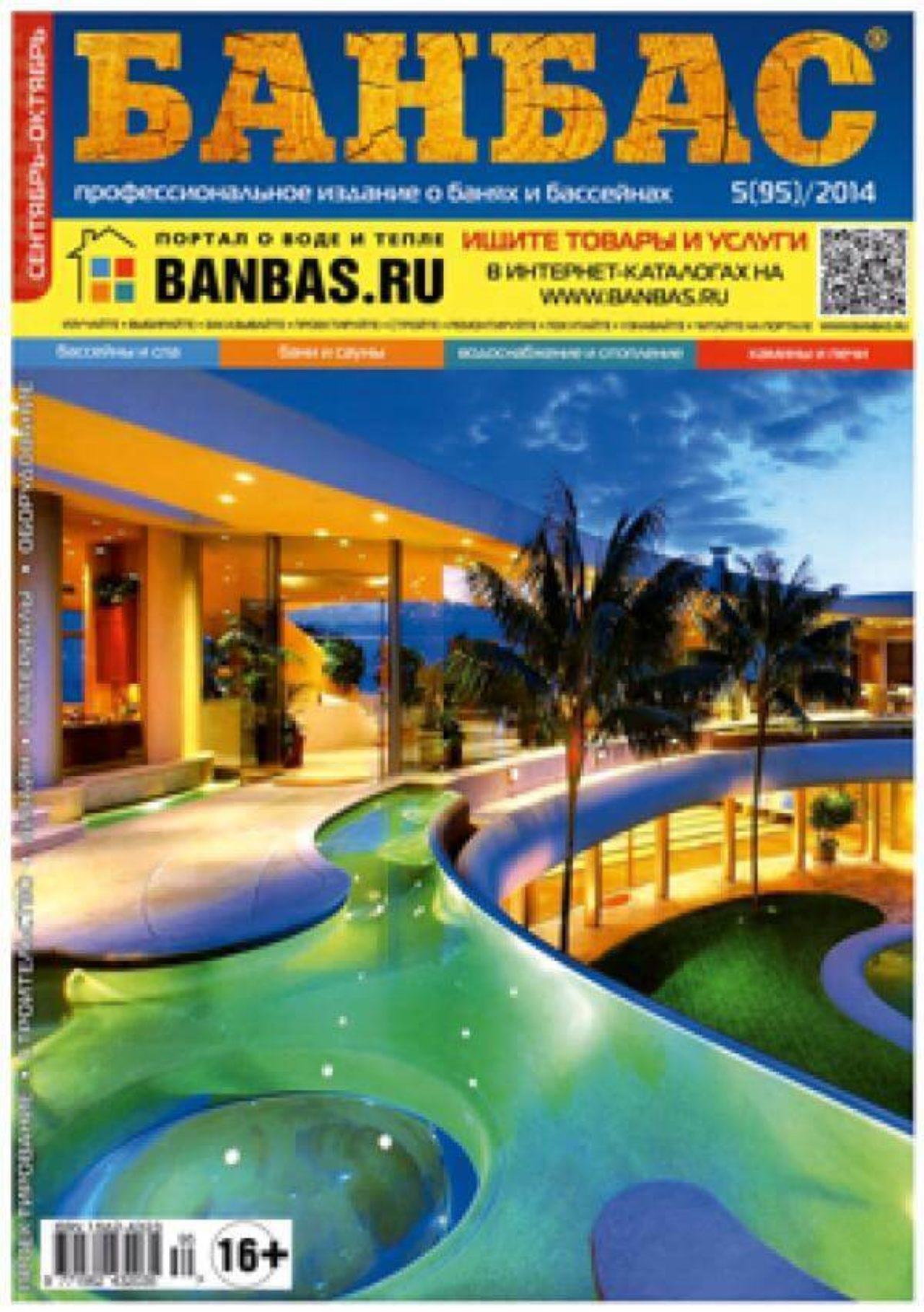 BANBAS 05/2014 | Blog - Microwell