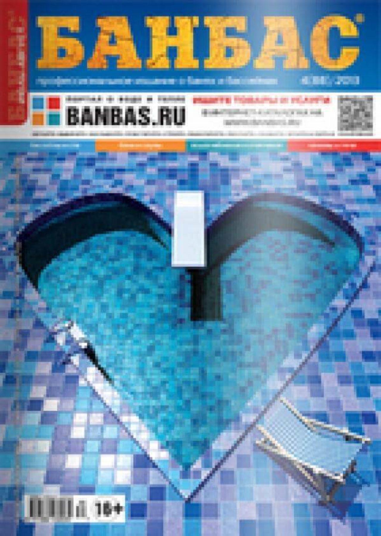 BANBAS 04/2013 | Blog - Microwell
