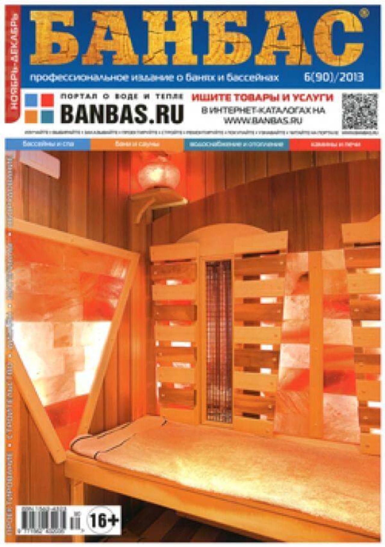 BANBAS 06/2013 | Blog - Microwell