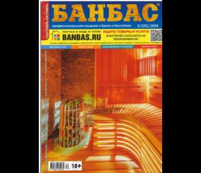 Banbas 06/2019 | Microwell