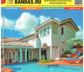 BANBAS 04/2017 | Microwell